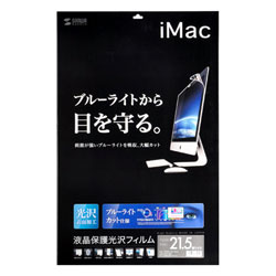 iMac Blue Light-Reducing LCD Protective Film