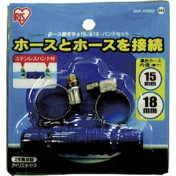 Hose Fitting Band Set