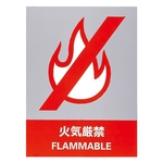 "Safety Sign ""No Fire"" JH-2S"