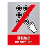 "Safety Sign ""Do Not Operate"" JH-3S"