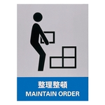 "Safety Sign ""Keep Clean"" JH-9S"