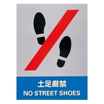 "Safety Sign ""Shoes Strictly Prohibited"" JH-11S"