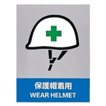 "Safety Sign ""Wear Protective Hats"" JH-13S"