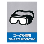 "Safety Sign ""Wear Goggles"" JH-14S"
