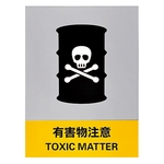 "Safety Sign ""Beware of Toxic Material"" JH-20S"