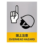 "Safety Sign ""Watch Your Head"" JH-22S"