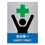 "Safety Sign ""Safety First"" JH-32S"