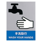 "Safety Sign ""Handwashing Enforced"" JH-42S"