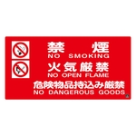"Fire Prevention Sign Placard, ""No Smoking, Fires Prohibited, Dangerous Items Prohibited"""