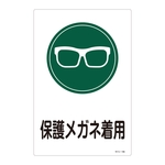 "Sign ""Wear Protection Glasses"" Sign-105"