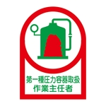 "Helmet Stickers ""Operations Chief Of First Class Pressure Vessels Handling"""