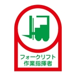 "Helmet Stickers ""Forklift Supervisor"""