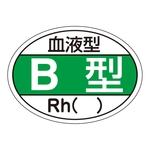 Helmet Stickers, Blood Group, B Type HL-201