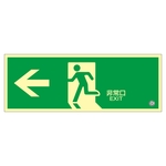 "High Brightness Phosphorescent Emergency Exit Guidance Sign ""← Emergency Exit"" Luminescent SN-2802"