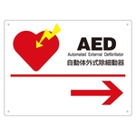 "AED Sign, ""AED Automatic External Defibrillator→"" AED-2"