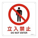 "JIS Safety Mark (Prohibition / Fire Prevention), ""No Entry"" JA-147L"