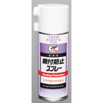 JIP199 Seizure Prevention Spray