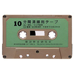 Construction Resources Cassette Cleaning Tape 10 min./15 min.