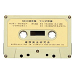 Construction Resources Cassette Tape Radio Exercises Tape